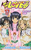 To LOVEる -とらぶる- (17) (ジャンプコミックス)