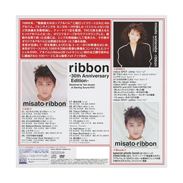 ribbon -30th Anniversar...の紹介画像2