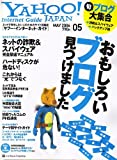 YAHOO ! Internet Guide (ヤフー・インターネット・ガイド) 2006年 05月号 [雑誌] 画像