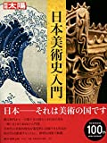 別冊太陽 日本美術史入門