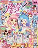 アイカツフレンズ!公式ファンブック STYLE1 2018年 04 月号 [雑誌]: ちゃお 増刊