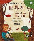 ARと読むシリーズ 世界の童話