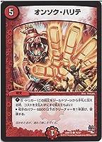 デュエルマスターズ オンソク・ハリテ/第3章 禁断のドキンダムX(DMR19)/ シングルカード
