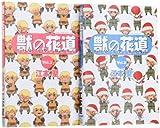 獣の花道 コミック 全2巻完結セット
