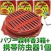 富士錦 パワー森林香(30巻入り)3箱 携帯防虫器1個セット