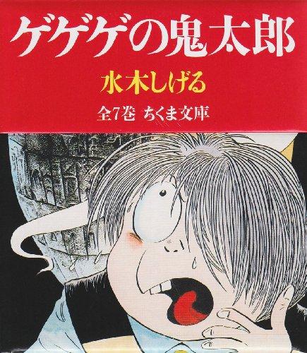 ゲゲゲの鬼太郎 全7巻セット