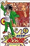 ゲッチューまごころ便 5 (少年チャンピオン・コミックス)