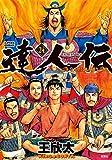 達人伝~9万里を風に乗り~(24) (アクションコミックス)