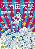 バカ田大学講義集DVD 第二集 稲川淳二/鴻上尚史[DVD]