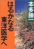 はるかなる東洋医学へ (朝日文庫)
