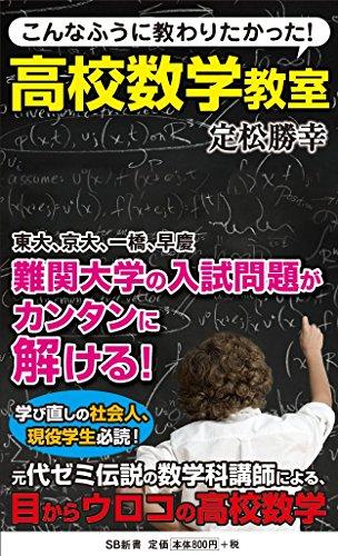 こんなふうに教わりたかった! 高校数学教室 (SB新書 294)の詳細を見る