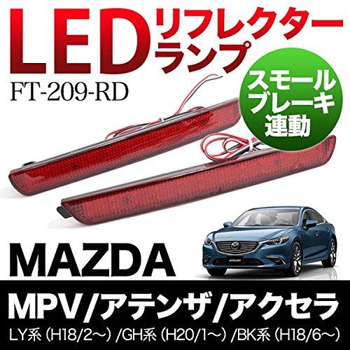 RAYTON マツダ MPV アテンザ /アクセラ対応 LEDリフレクター スモールブレーキ連動 レッド RFT-209-RD RFT-209-RD