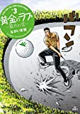黄金のラフ2~草太の恋~ 3 (ビッグコミックス)