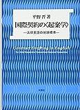 "国際契約の""起案学""―法律英語の地球標準"