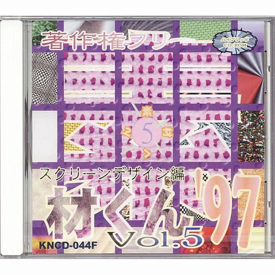 祝福する酸化物衣類著作権フリー 素材くん'97 vol.5「スクリーンデザイン編」