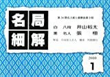囲碁名局細解〈'10〉