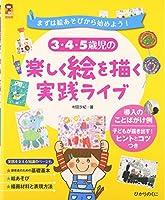 3・4・5歳児の楽しく絵を描く実践ライブ (保カリBOOKS)