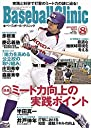 Baseball Clinic(ベースボールクリニック) 2018年 08 月号 特集:ミート力向上の実践ポイント