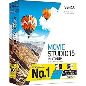 VEGAS Movie Studio 15 Platinum(最新)|Win対応