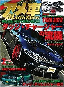 アメ車MAGAZINE 2017年02月号 [Amesha magazine 2017-02]