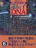 NHKスペシャル 驚異の小宇宙・人体3 遺伝子・DNA〈6〉パンドラの箱は開かれた―未来人の設計図
