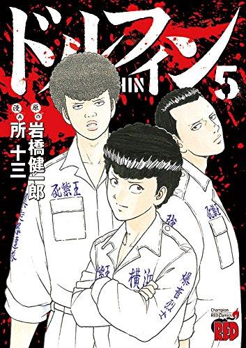ドルフィン(5) (チャンピオンREDコミックス)