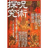 呪術探究〈巻の3〉忍び寄る魔を退ける結界法