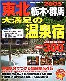 東北栃木・群馬大満足の温泉宿 (2005年版) (Seibido mook)