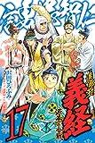 遮那王 義経 源平の合戦(17) (月刊少年マガジンコミックス)