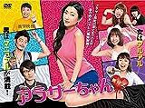 アラサーちゃん 無修正[DVD]