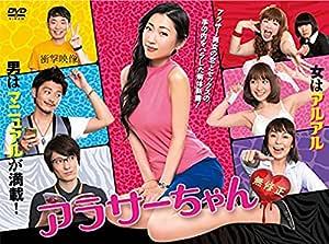 アラサーちゃん 無修正 [DVD]