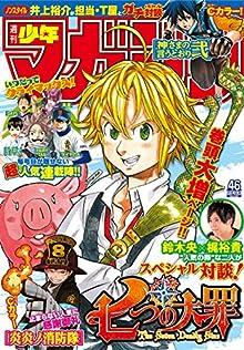 [雑誌] 週刊少年マガジン2016年46号 [Weekly Shonen Magazine 2016-46]
