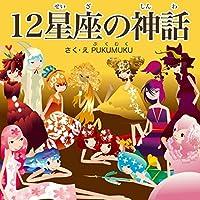 12星座の神話(12せいざのしんわ) おほしさまシリーズ (プクムク絵本文庫)