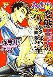 ねむり変態王子の診察室 (JUNEコミックス)