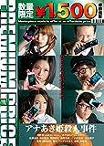 プレミアムプライス版 アナあき姫殺人事件《数量限定版》 [DVD]
