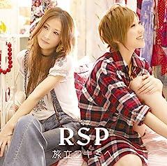 RSP「旅立つキミへ」のCDジャケット