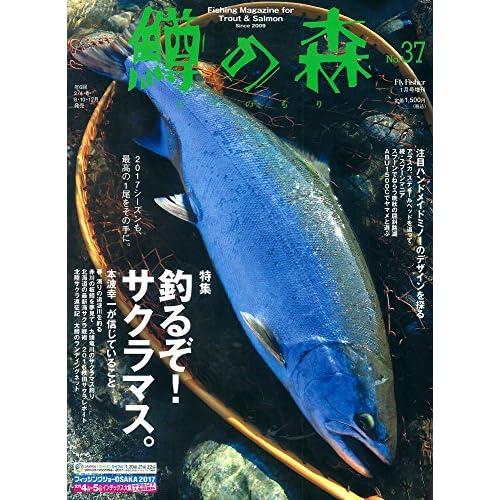 鱒の森(37) 2017年 01 月号 [雑誌]: FLY FISHER 増刊