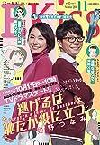 EKiss 2016年11月号[2016年9月24日発売] [雑誌]