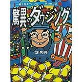 驚異のダウジング―一攫千金ギャンブル早わかり版 (OHTA BUNKO)
