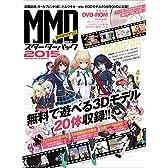 MikuMikuDanceスターターパック2015 (100%ムックシリーズ)