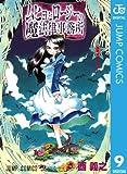 ムヒョとロージーの魔法律相談事務所 9 (ジャンプコミックスDIGITAL)