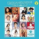 おニャン子クラブ(結成30周年記念) シングルレコード復刻ニャンニャン[通常盤]8