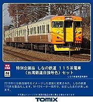 TOMIX Nゲージ 特別企画品しなの鉄道115系電車 台湾鉄道自強号色 セット 3両 97925 鉄道模型 電車