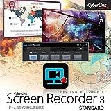 Screen Recorder 3 Standard ダウンロード版