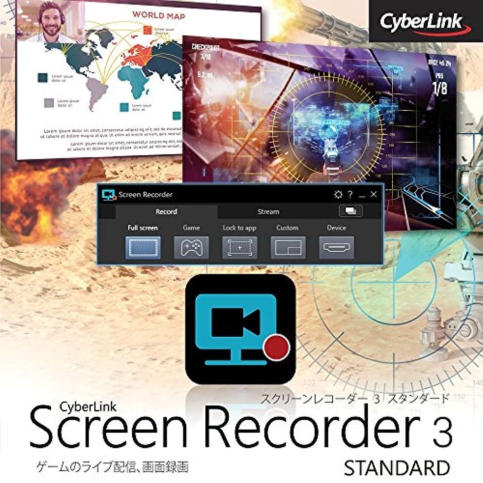 散歩赤道立ち向かうScreen Recorder 3 Standard|ダウンロード版
