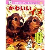 かわいいイヌ (小学館ミニレディー百科シリーズ 30)