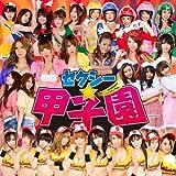 セクシー☆甲子園 [CD+DVD] / セクシー☆オールシスターズ (CD - 2010)