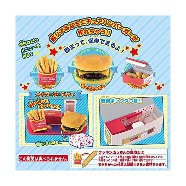 クッキンぷっちん ハンバーガーショップの紹介画像3