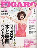 madame FIGARO japon (フィガロ ジャポン) 2011年 02月号 [雑誌] 画像