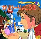 ガリバーりょこうき (世界名作ファンタジー52)